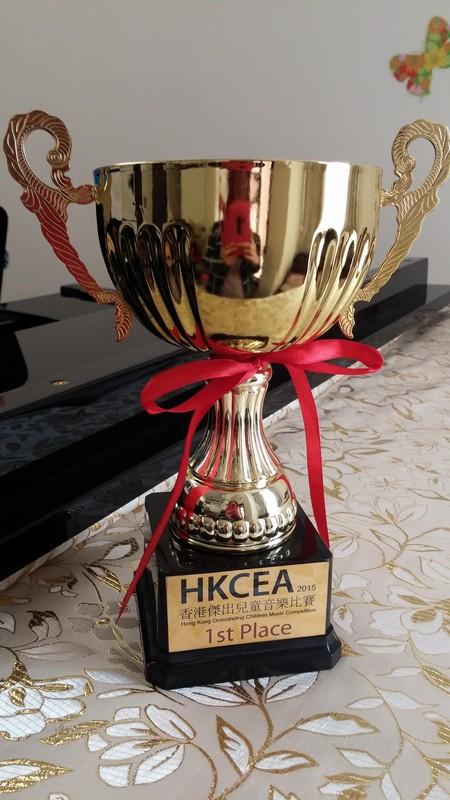 HKCEA 2015 香港傑出兒童音樂比賽 1st Place,trophy