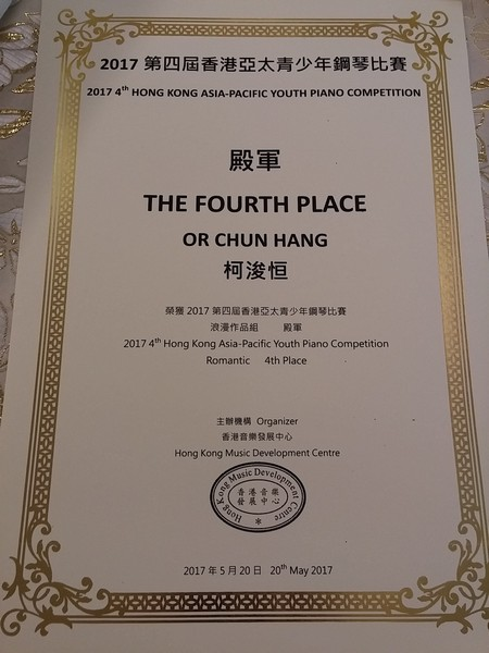 /G 2017第四屆香港亞太青少年鋼琴比賽 2017 4th HONG KONG ASIA-PACIFIC YOUTH PIANO COMPETITION 殿軍 THE FOURTH PLACE OR CHUN HANG 柯浚恒 榮獲2017第四屆香港亞太青少年鋼琴比賽 浪漫作品組 殿軍 2017 4th Hong Kong Asia-Pacific Youth Piano Competition Romantic 4th Place 主辦機構Organizer 香港音樂發展中心 Hong Kong Music Development Centre usic Deve 發展中心/ 2017年5月20日 20th May 2017,text