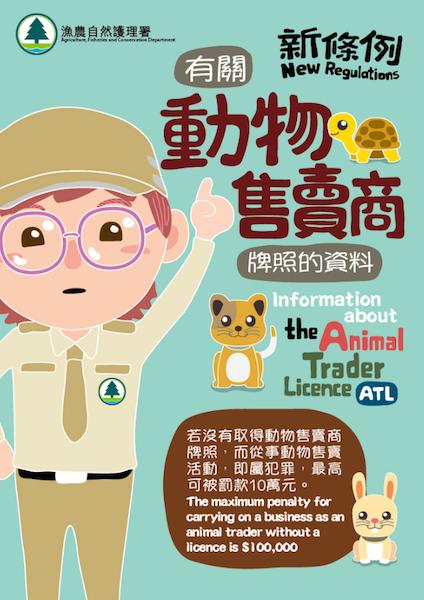 有關新條例動物售賣商牌照的資料