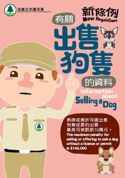 有關新條例出售狗隻的資料